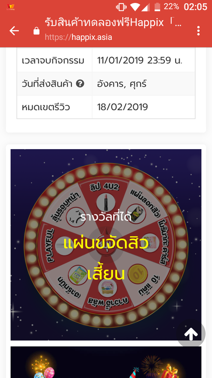 Happix Happy Hour New Year 2019 รีวิว