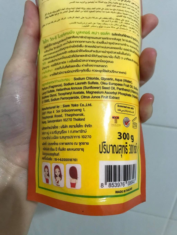 Yoko Vit-C Brightening Booster Spa Salt เกลือสปาขัดผิวสูตรผสมสารสกัดส้มยูสุ รีวิว