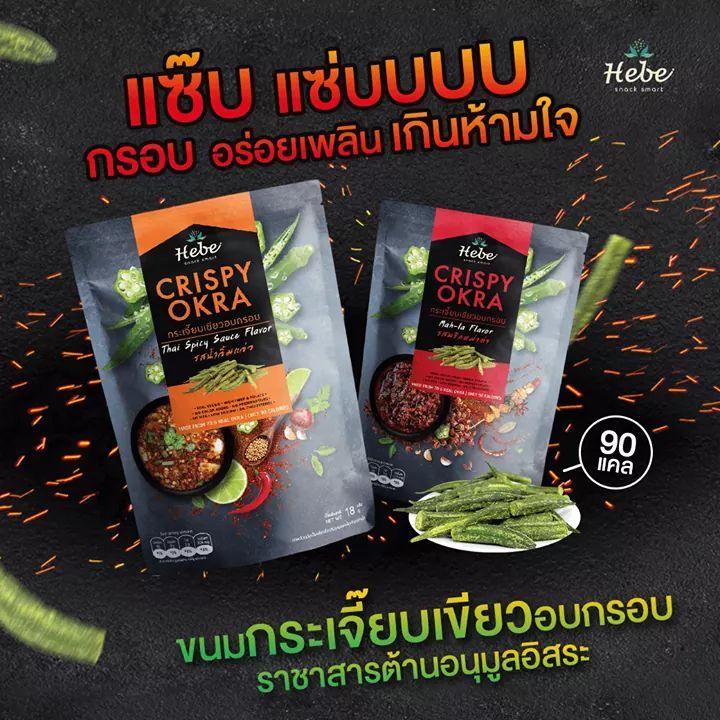 BLUE ELEPHANT Royal Thai Cuisine บลูเอเลเฟ่นท์ เครื่องแกงสำเร็จรูป SET 1 รีวิว