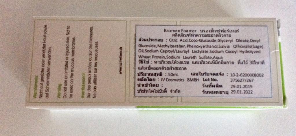 AHC SWISS bromEX foamer ตัวจริงแก้ปัญหากลิ่นกาย รีวิว