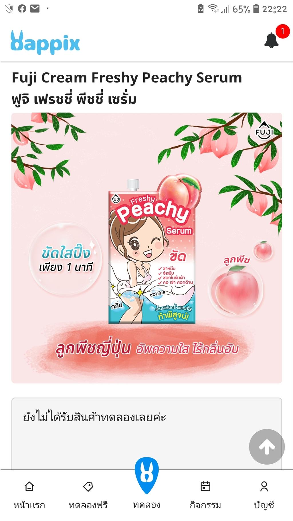 Fuji Cream Freshy Peachy Serum  ฟูจิ เฟรชชี่ พีชชี่ เซรั่ม รีวิว