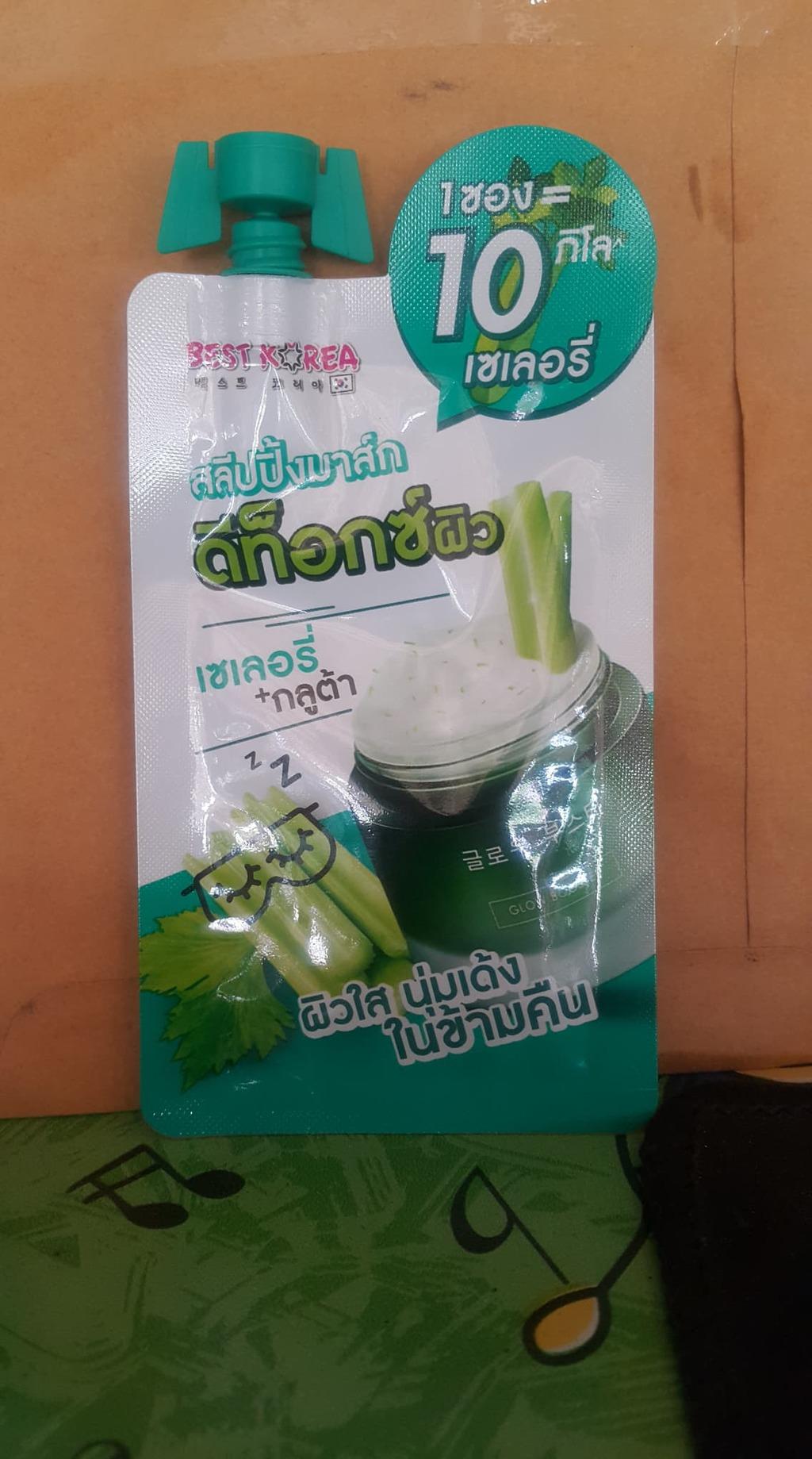 Best Korea Gluta Celery Detox Sleeping Mask รีวิว