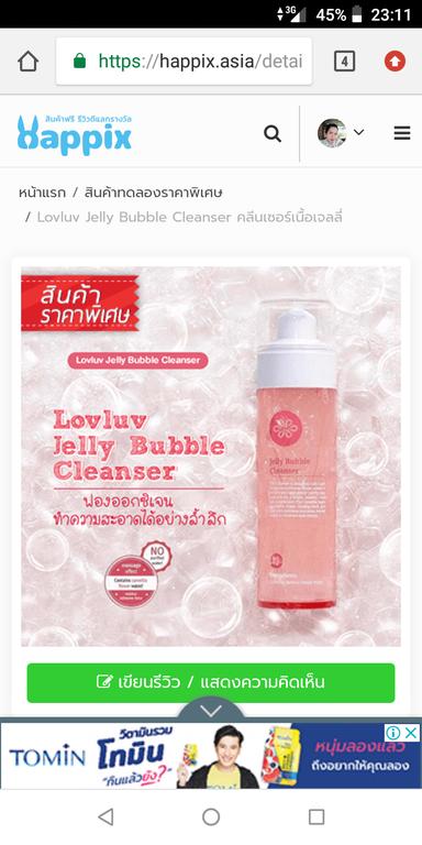 Lovluv Jelly Bubble Cleanser คลีนเซอร์เนื้อเจลลี่ รีวิว