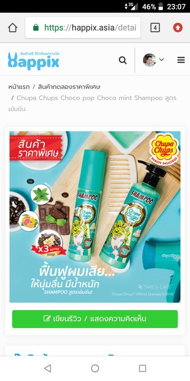 Chupa Chups Choco pop แชมพู ช็อคโก มิ้นท์ สูตรเข้มข้น รีวิว