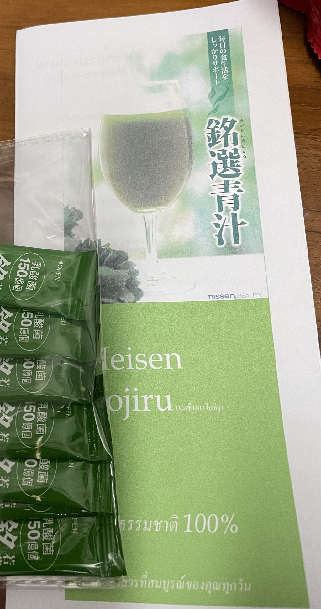 Meisen Aojiru เครื่องดื่มจากต้นอ่อนข้าวบาร์เลย์ รีวิว