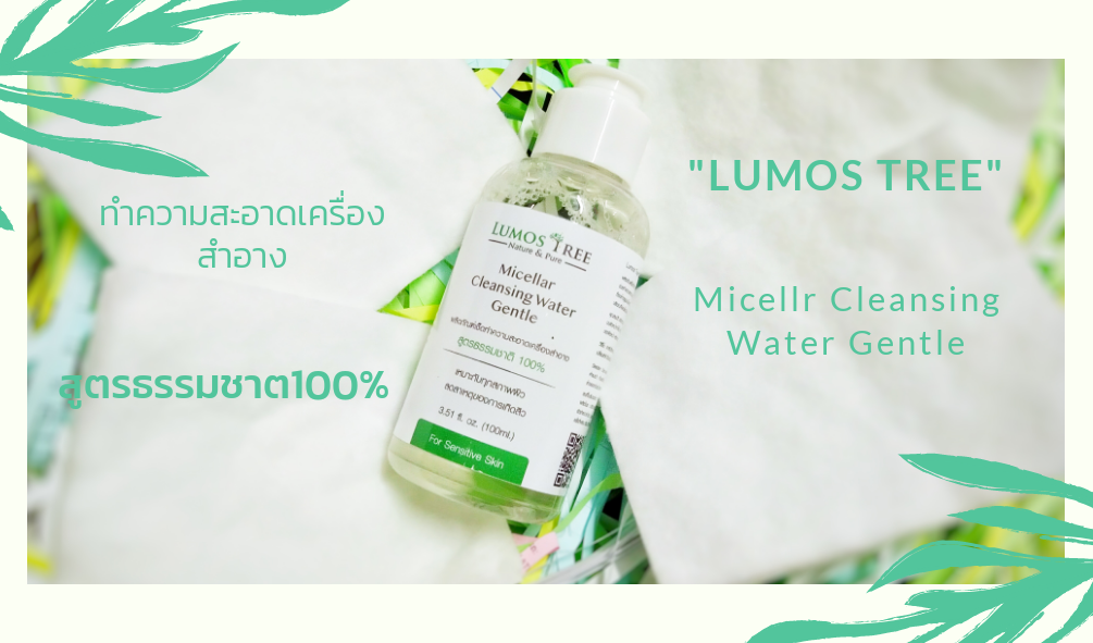 Lumos Tree Nature&Pure Micellar Cleansing Water รีวิว