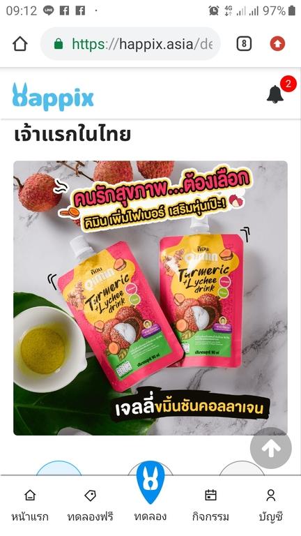 คิมิน Qimin Jelly เจลลี่ขมิ้นชันเจ้าแรกในไทย รีวิว