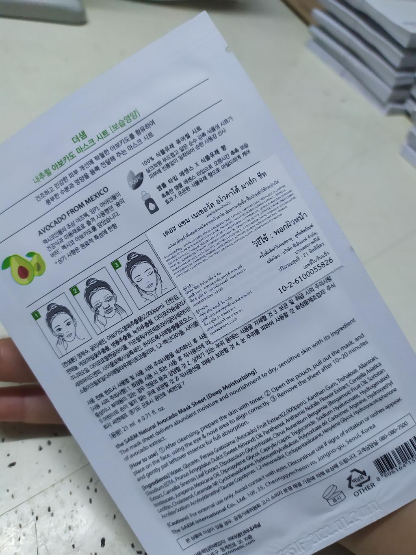 THE SAEM Natural Avocado Mask Sheet รีวิว