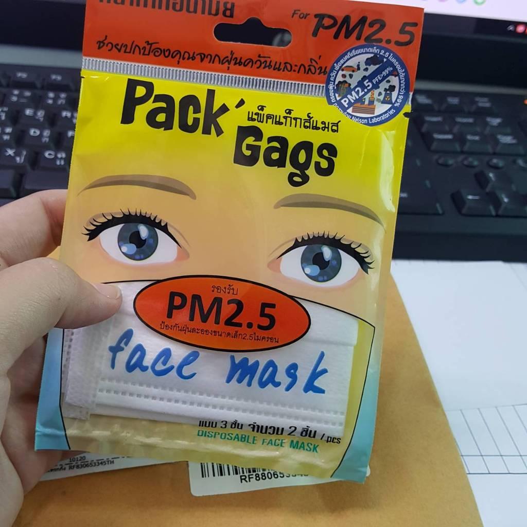 แพ็คแก็กส์ หน้ากากอนามัยพีเอ็ม2.5 รีวิว