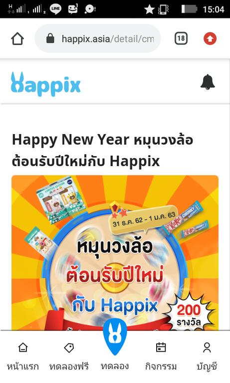 Happy New Year หมุนวงล้อ ต้อนรับปีใหม่กับ Happix รีวิว