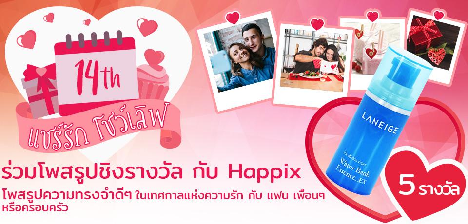 'valentine`s Photo Contest'