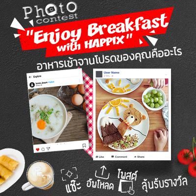 Enjoy Breakfast with HAPPIX