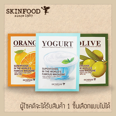 Skinfood Everyday Variety Mask Sheet