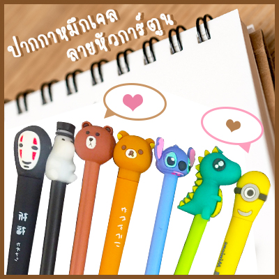 Cartoon Pen