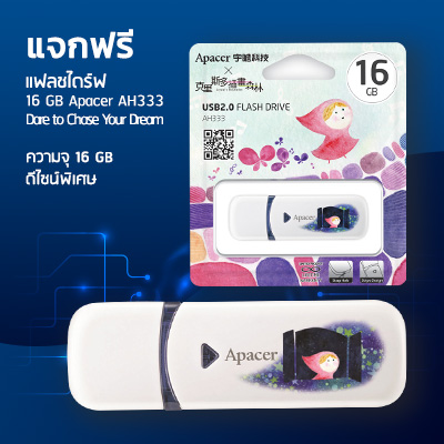 Flash Drive 16 GB Apacer AH333 Dare to Chase Your Dream