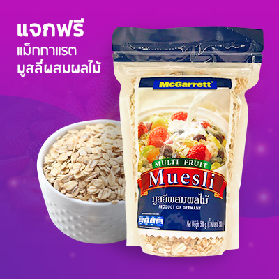 McGarrett Multi Fruit Muesli 500 grams