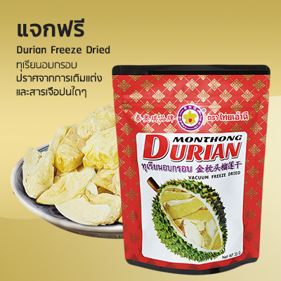 Durian Freeze Dried