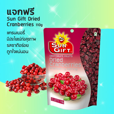 Sun Gift Dried Cranberries 110 g.