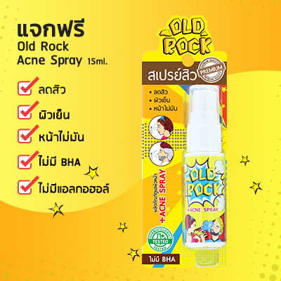 OldRock acne Spray