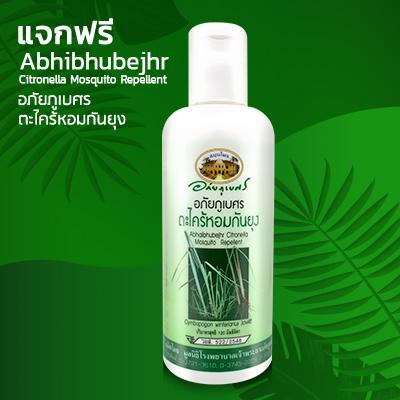 Abhibhubejhr Citronella Mosquito Repellent