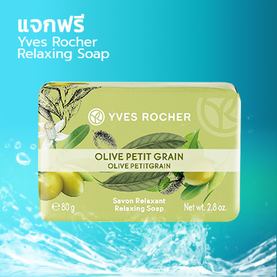 Yves Rocher Relaxing Soap