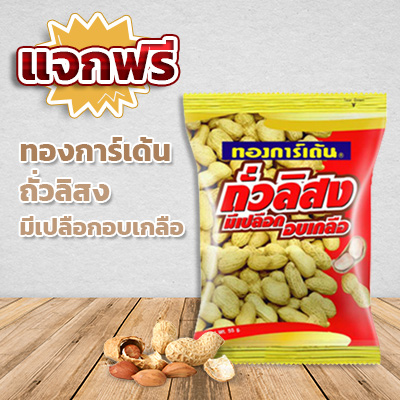 TongGarden Groundnut