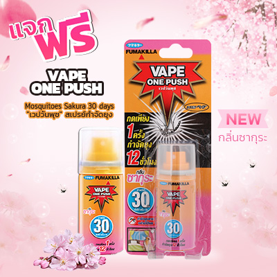 VAPE ONE PUSH Mosquitoes Sakura 30 days