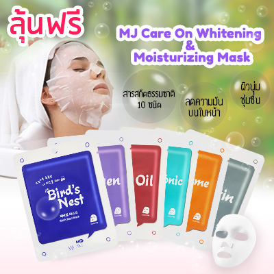 MJ Care On Whitening Moisturizing Mask