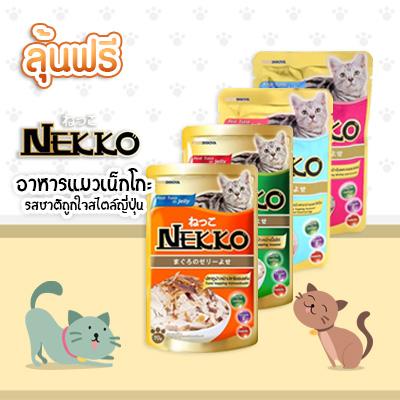 Nekko Tuna topping อาหารเปียกแมว ชนิดซอง ปลาทูน่า