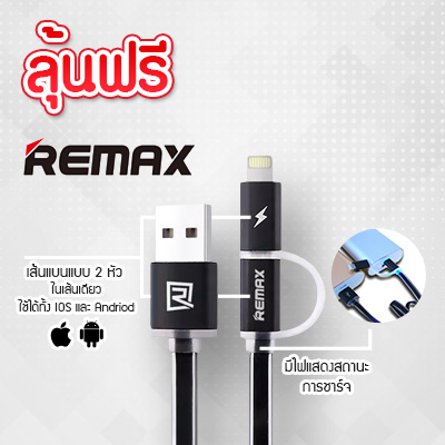 Remax USB CHARGE Aurora High Speed Cable 2-in-1