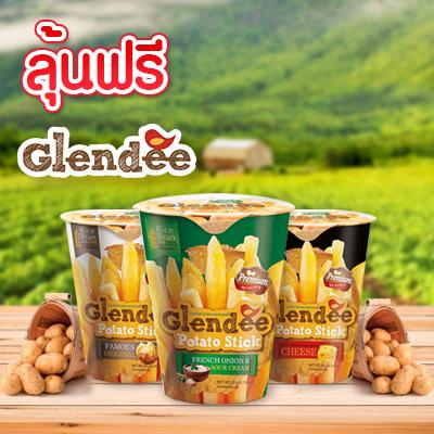 Glendee Potato Stick มันฝรั่งแท่งกรอบ ตราเกลนดี้ (1 ชุด)