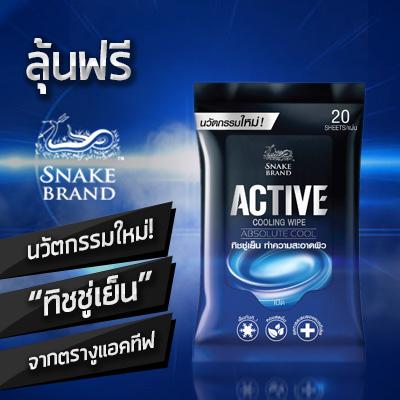 Active Anti-Bacterial Cooling Wipe ทิชชู่ทำความสะอาดผิวสูตรเย็น