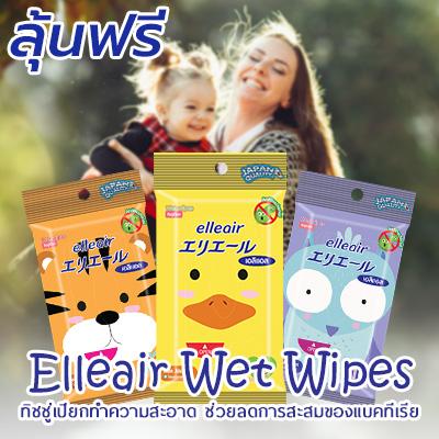 Elleair Wet Wipes Antibacterial เอลิแอล ทิชชู่เปียก ทำความสะอาด