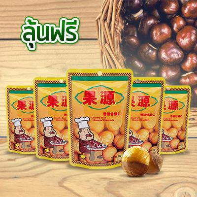 Goryuan Roasted Chestnut ก่อหยวนเนื้อเกาลัดอบ