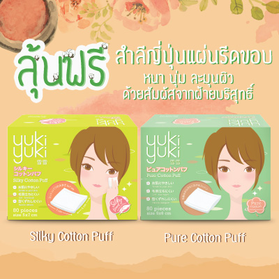 YUKI YUKI Cotton Puff