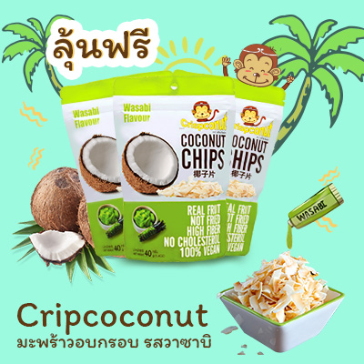 Cripcoconut Coconut Chips