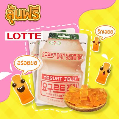 LOTTE Yogurt Jelly โยเกิร์ต เจลลี่ ตราล็อตเต้