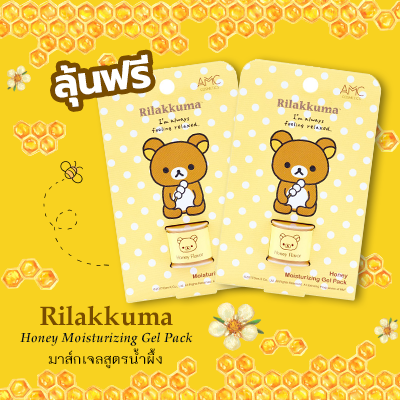 Rilakkuma honey moisturizer gel pack