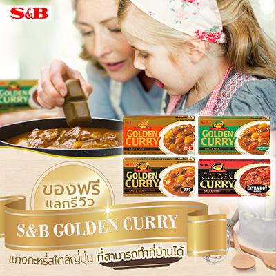 แกงกะหรี่ญี่ปุ่นก้อนพร้อมปรุง  Golden Curry