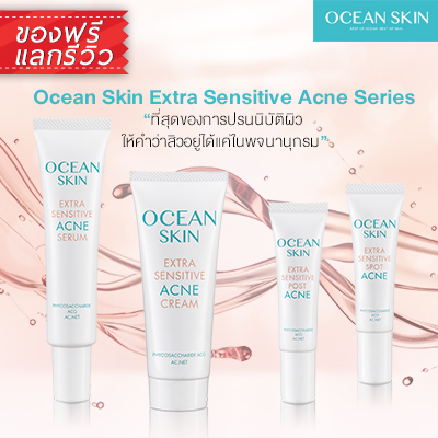 Ocean Skin Extra Sensitive Acne Series