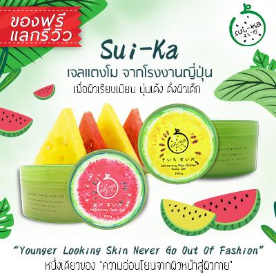 Sui Ka Thailand ซุย-กะ บอดี้ เจล ผสมสารสกัดแตงโม