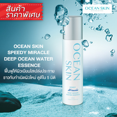 Ocean Skin Speedy Miracle Deep  Ocean Water Essence