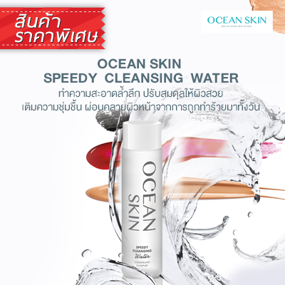 Ocean Skin Speedy Cleansing Water
