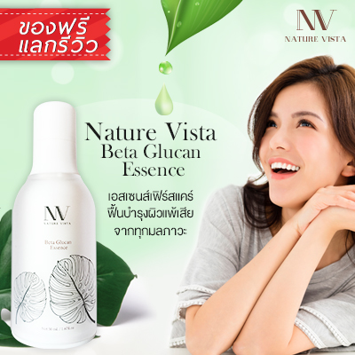 Nature Vista Beta Glucan Essence