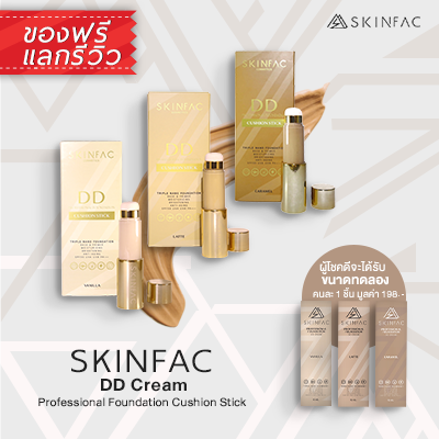 Skinfac Mini DD Cream Professional Foundation (ขนาดพกพา)