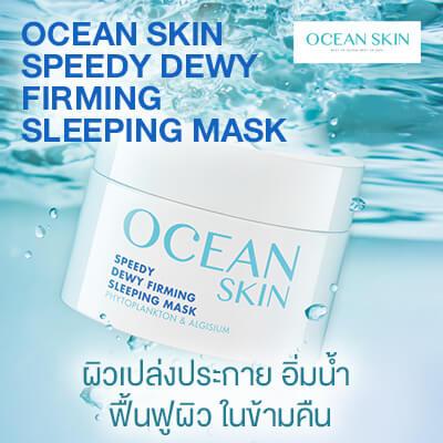 Ocean Skin Speedy Dewy Firming Sleeping Mask