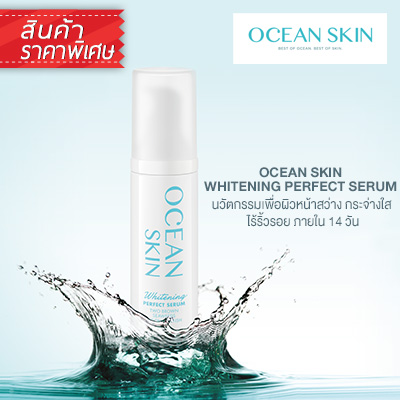 Ocean Skin Whitening Perfect Serum