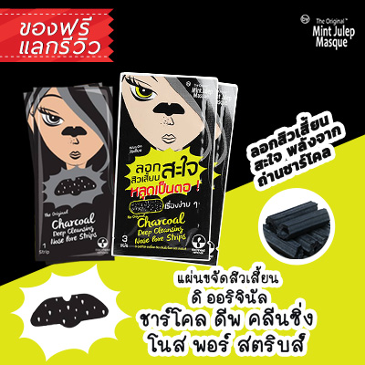 The Original Charcoal Deep Cleansing Nose Pore Strips