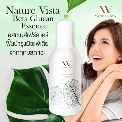 Nature Vista Beta Glucan Essence น้ำตบ ผิวใส