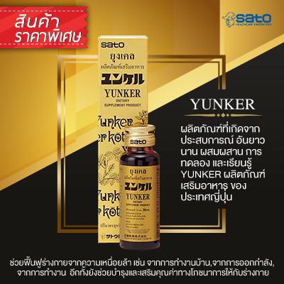 Yunker